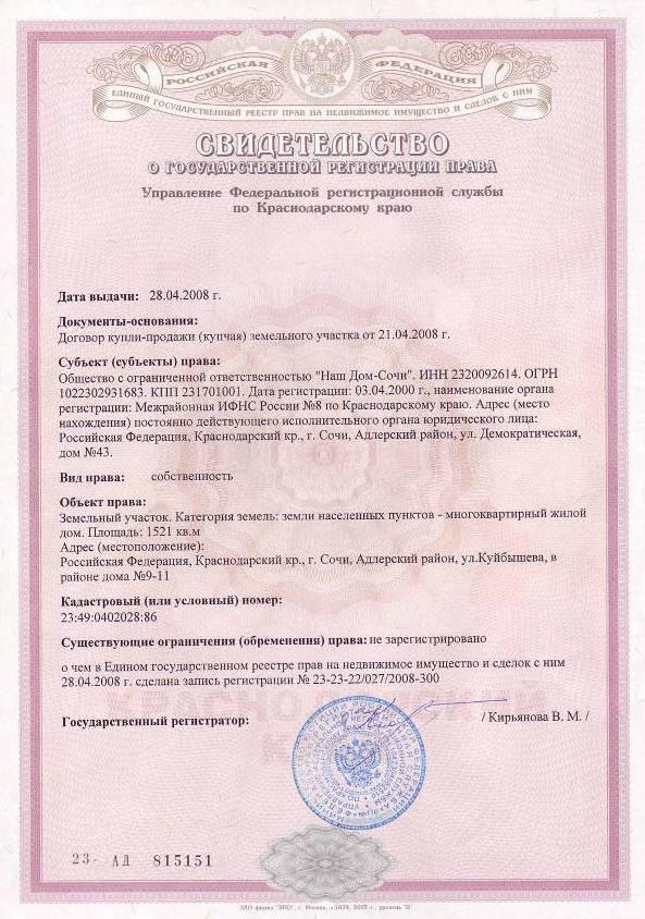 Регистрация права собственности на участок ним Зала